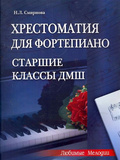 Хрестоматия для фортепиано Старшие кл. ДМШ