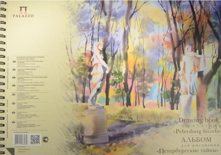 """Альбом для рисования """"Петербургские тайны"""" А3, 40 л."""