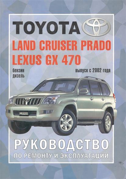 Toyota Land Cruiser Prado Модели c 2002 гг. вып.