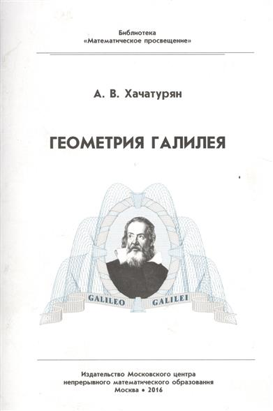 Геометрия Галилея