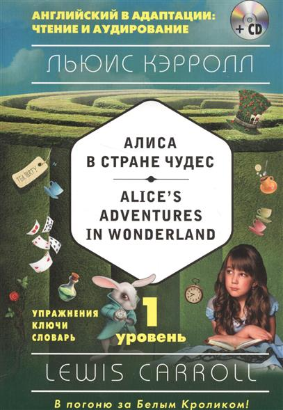 Кэрролл Л. Алиса в Стране чудес / Alice's Adventures in Wonderland. 1 уровень. Упражнения. Ключи. Словари (+ CD) alice s adventures in wonderland уровень 1 cd