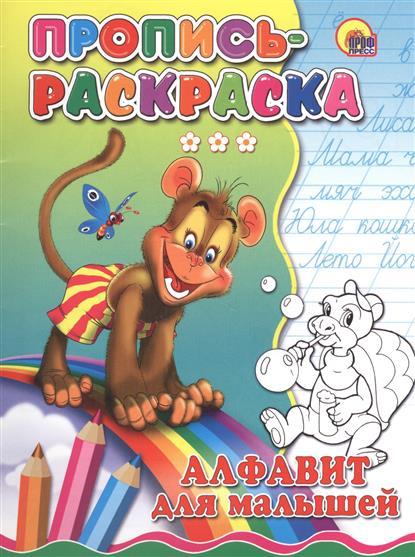 Алфавит для малышей (обезьяна). Пропись-раскраска