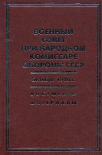 Военный совет при народ. комиссаре обороны СССР Окт. 1936