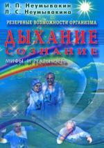 Неумывакин И., Неумывакина Л. Резервные возможности организма Дыхание Сознание