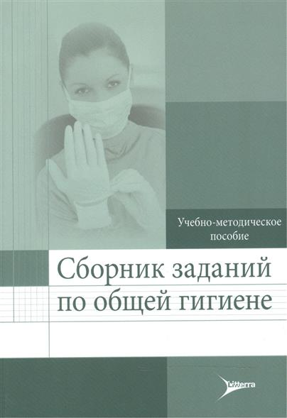 Сборник заданий по общей гигиене. Учебно-методическое пособие