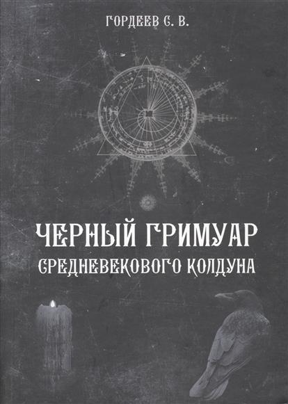 Черный Гримуар среднивекового колдуна (18+)