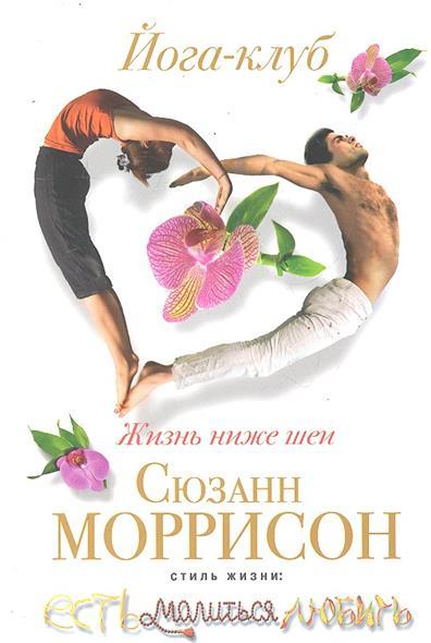 Йога-клуб Жизнь ниже шеи