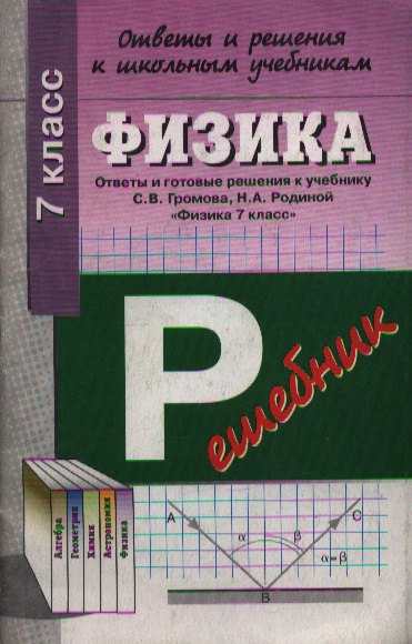 Решебник Физика 7 кл