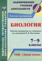 Биология. 7-9 классы. Рабочие программы по учебникам под редакцией В. В. Пасечника. УМК