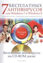 7 бесплатных антивирусов для Windows 7 и Windows 8 (+CD с бесплатными антивирусами)