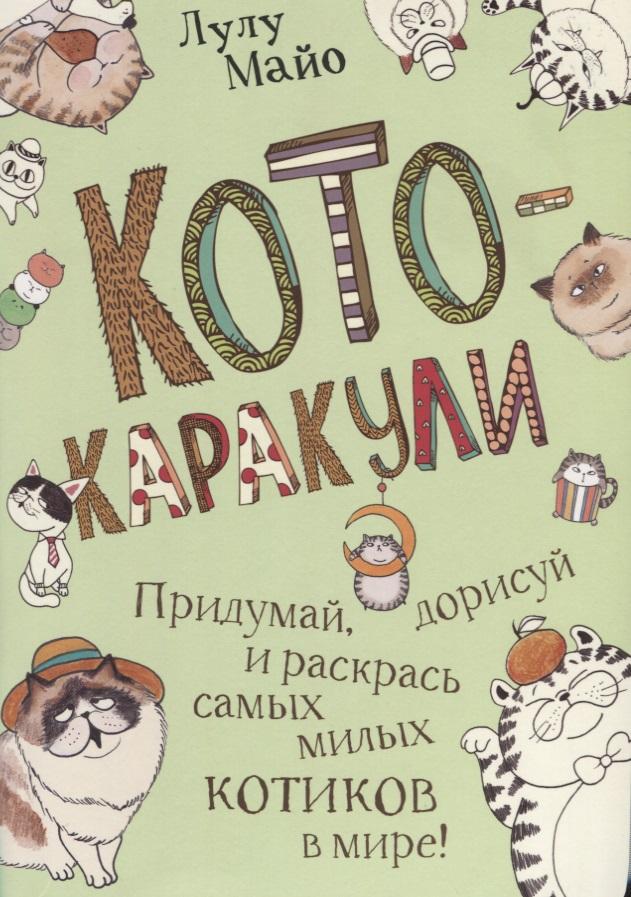 Майо Л. Кото-каракули. Придумай, дорисуй и раскрась самых милых котиков в мире! алкотестер koto bat008 0975608117