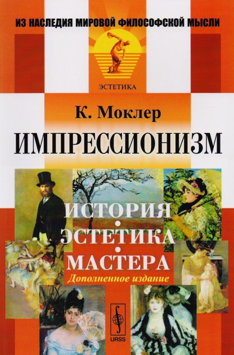 Моклер К. Импрессионизм: История, эстетика, мастера. ISBN: 9785971028222