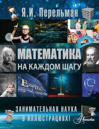 Перельман Я. Математика на каждом шагу. Занимательная наука в иллюстрациях! я и перельман занимательная математика