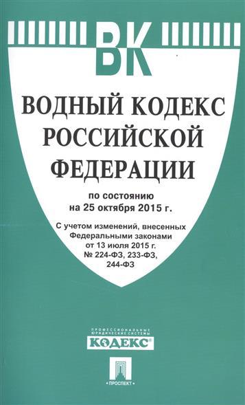 Водный кодекс Российской