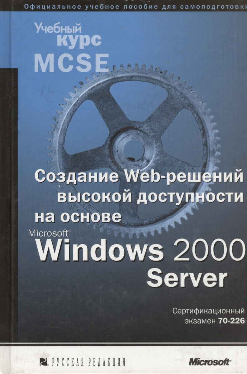Создание Web-решений высокой доступности на основе MS Windows 2000 Server david r pierce jr project scheduling and management for construction