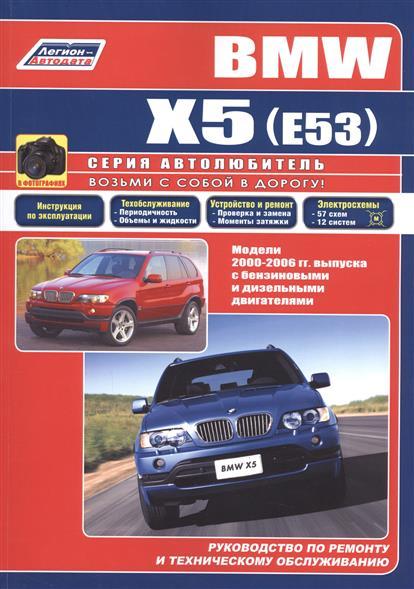BMW X5 (E53) в фотографиях. Модели 2000-2006 гг. выпуска с бензиновыми и дизельными двигателями. Руководство по ремонту и техническому обслуживанию