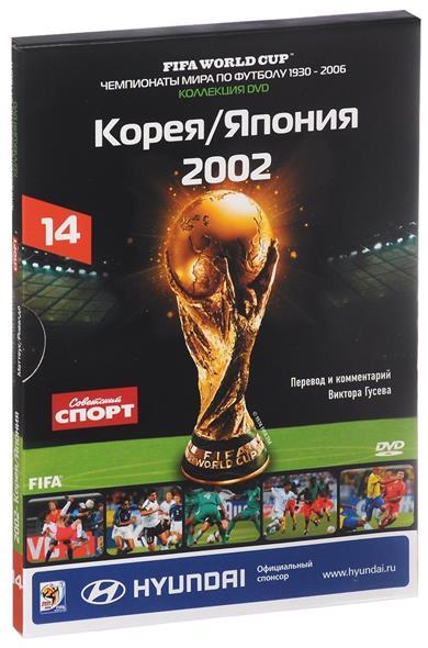 Гусев В. (пер. и коммент.) Книга-DVD Корея/Япония 2002. Том 14 (DVD-диск + брошюра)