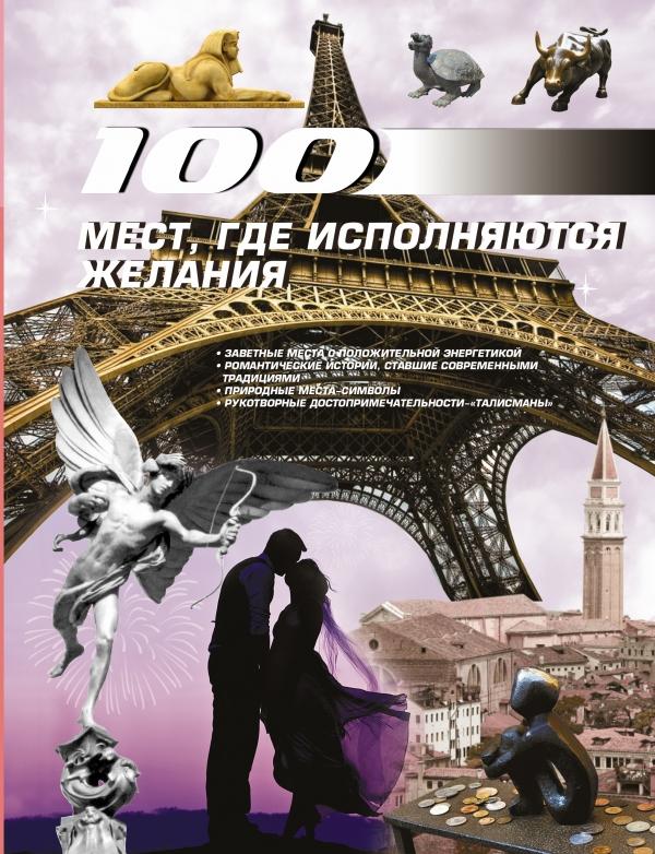 Блохина и. 100 мест, где исполняются желания книги издательство аст 100 мест где исполняются желания