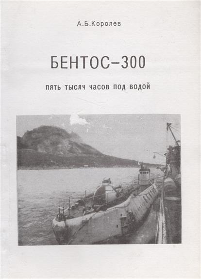 Бентос-300. Пять тысяч часов под водой