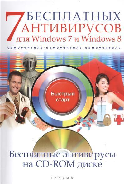 Ермолин А. 7 бесплатных антивирусов для Windows 7 и Windows 8 (+CD с бесплатными антивирусами) сурядный а с ноутбук и windows 7