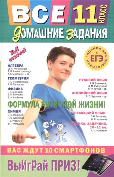 Все домашние задания. 11 класс. Решения, пояснения, рекомендации. 8-е издание, исправленное и дополненное
