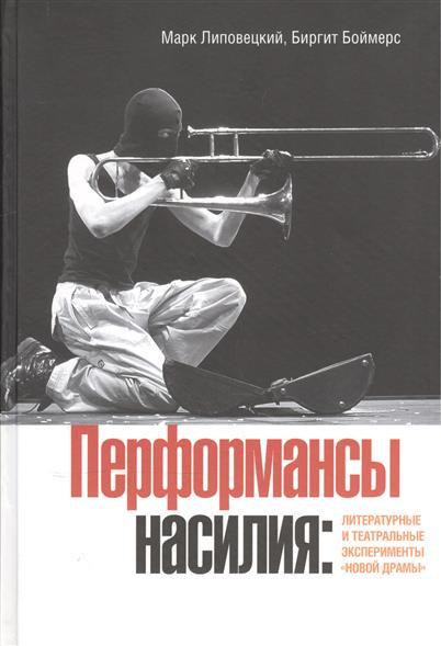 Перфомансы насилия: литературные и тетральные эксперименты