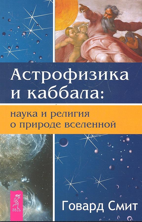 Смит Г. Астрофизика и каббала: наука и религия о природе вселенной адам смит о природе капитала