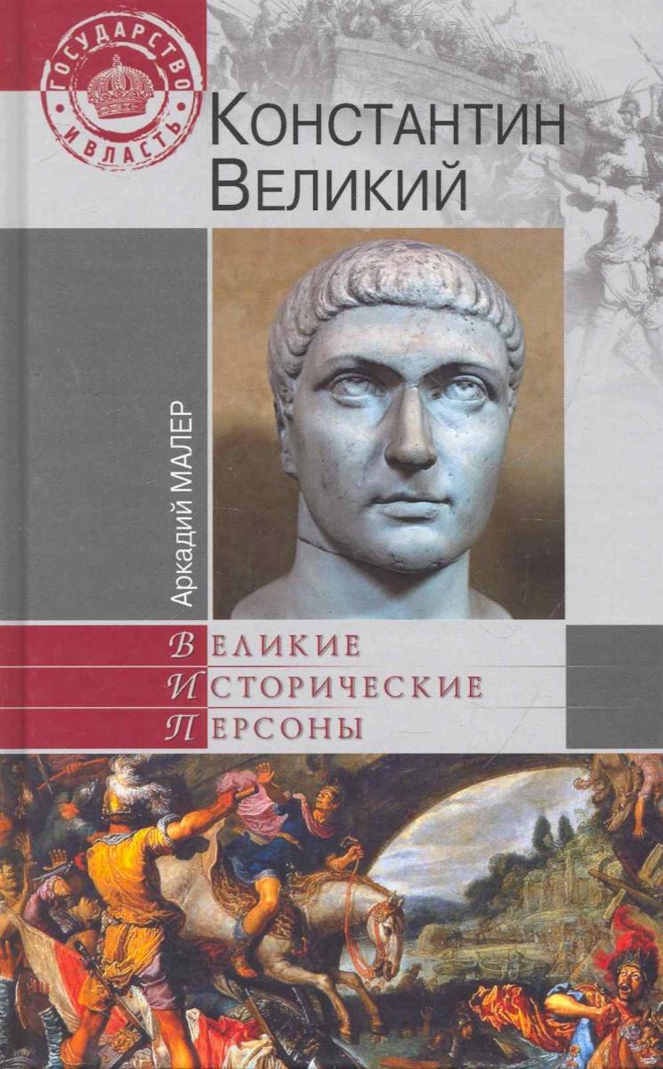 Малер А. Константин Великий цены онлайн