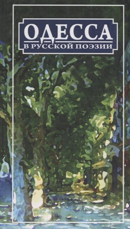 Рапопорт А. (сост.) Одесса в русской поэзии: поэтическая антология екатерининская миля поэтическая антология крыма