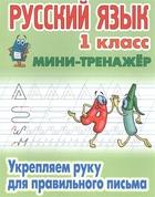 Русский язык. Укрепляем руку для правильного письма. 1 класс