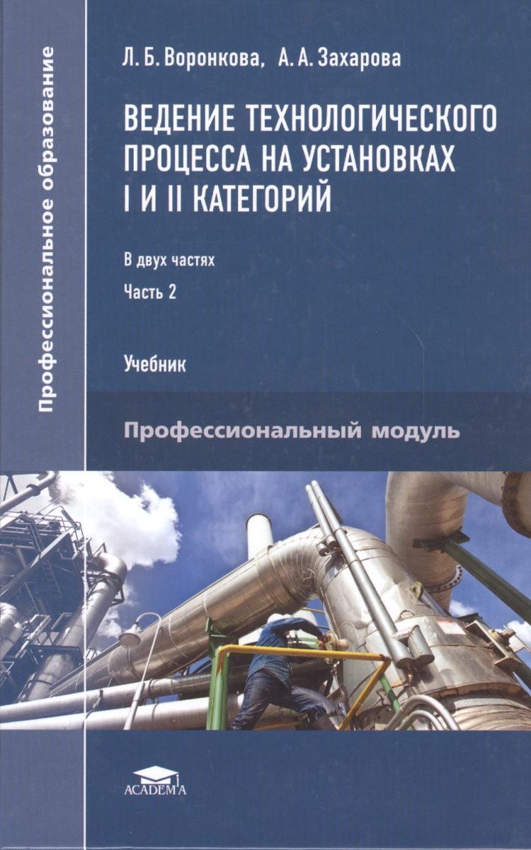 Ведение технологического процесса на установках I и II категорий: В 2 частях. Часть 2. Учебник