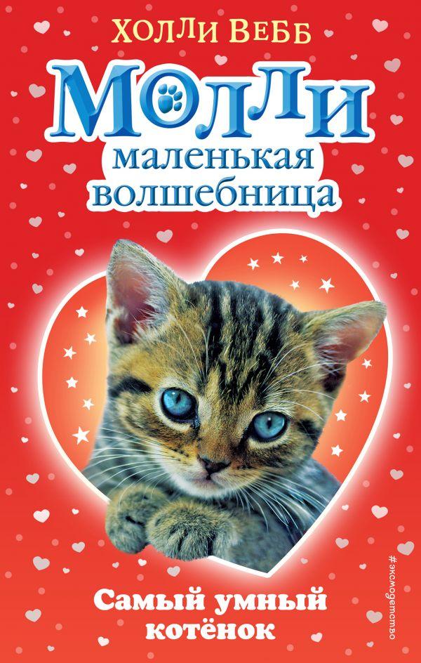 Вебб Х. Самый умный котенок