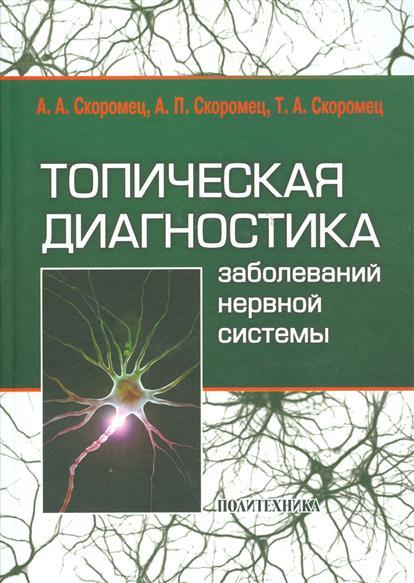 Скоромец А., Скоромец А., Скоромец Т. Топическая диагностика заболеваний нервной системы it8712f a hxs