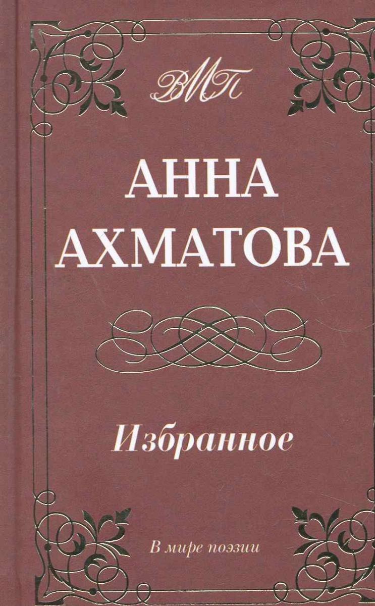 Ахматова А. Ахматова Избранное ISBN: 9785936423031 в саду ахматова