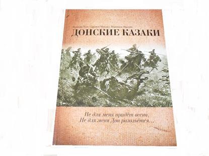 Альбом Донские казаки