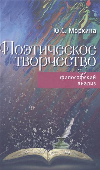 Моркина Ю. Поэтическое творчество. Философский анализ