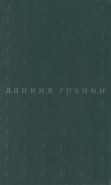 Гранин Собр. сочинений т.4 / 5тт