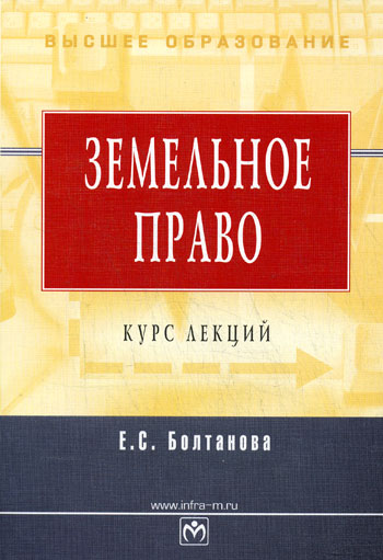 Болтанова Е. Земельное право Курс лекций
