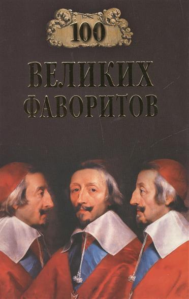 Лубченков Ю., Лубченкова Т. Сто великих фаворитов