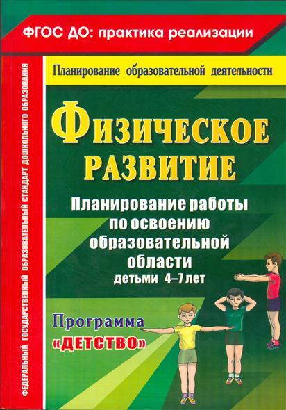 Физическое развитие. Планирование образовательной деятельности