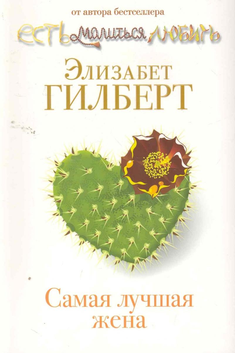 Гилберт Э. Самая лучшая жена гилберт э колокол смерти