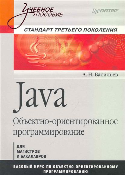 Java Объектно-ориентированное программирование Уч. пос.