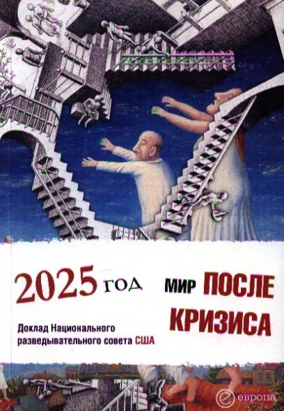 Мир после кризиса Глобальные тенденции - 2025