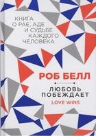 Любовь побеждает. Love Wins. Книга о рае, аде и судьбе каждого человека
