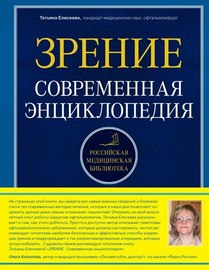 Елисеева Т. Зрение. Современная энциклопедия (+таблица Острота зрения)