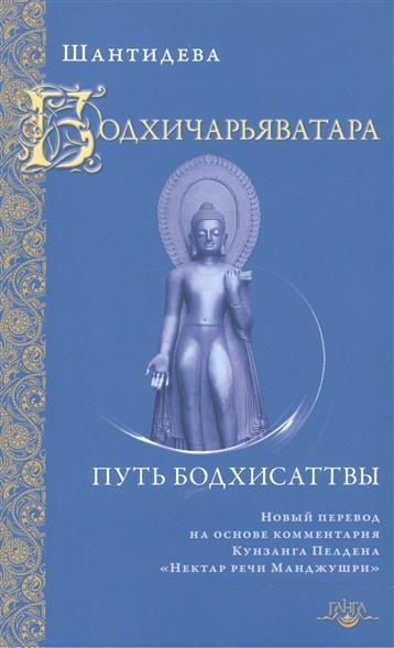 Бодхичарьяватара. Путь бодхисаттвы