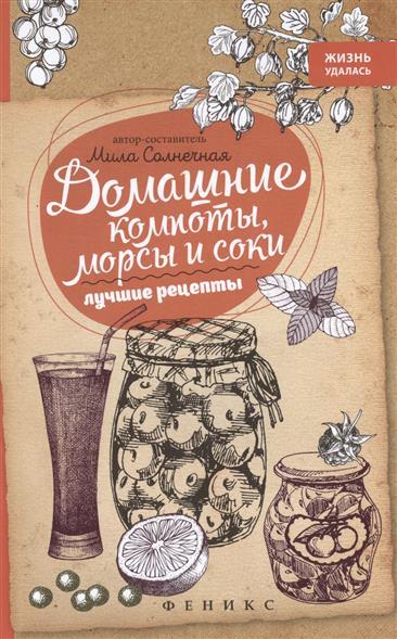 Домашние компоты, морсы и соки. Лучшие рецепты