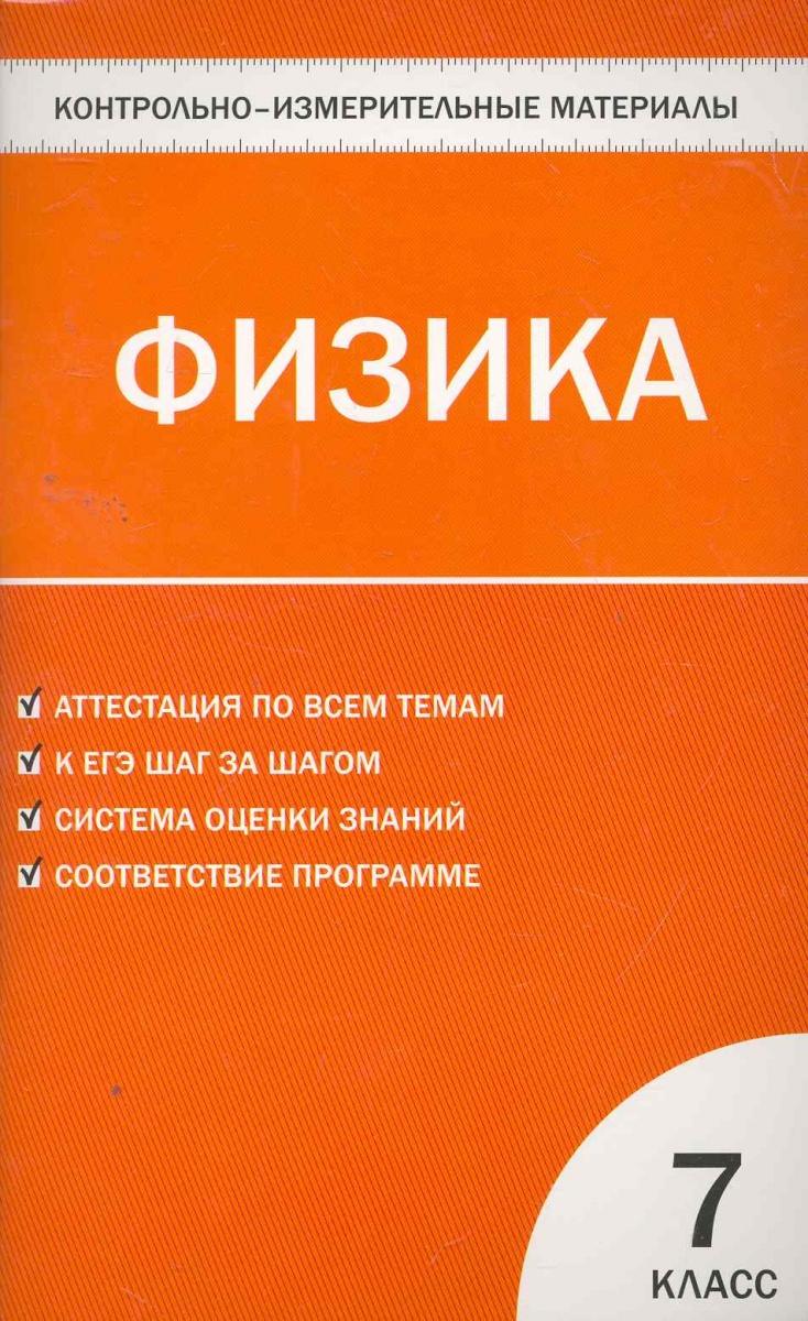 Зорин Н. (сост.) КИМ Физика 7 кл пурышева н с физика 7 кл проверочные и контрольные работы