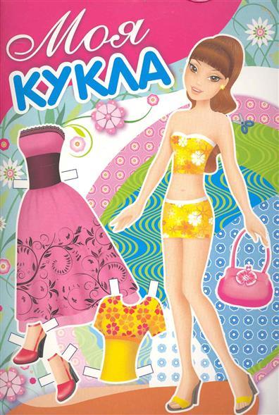 Моя кукла Вып.1