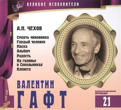 Великие исполнители. Том 21. Валентин Гафт (р. 1935). (+аудиокнига CD